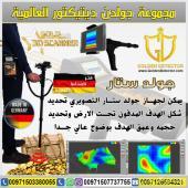 جهاز كشف الذهب والمعادن في السعودية