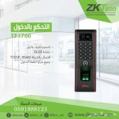 جهاز تحكم بالدخول TF1700 من شركة ZKTeco