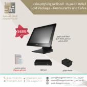 اجهزة كاشيرات جديدة متكاملة مع برنامج مبيعات