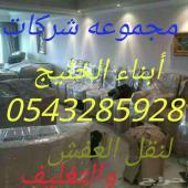 0543285928أفضل شركه تنظيف خزانات بالمدينه