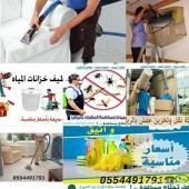 شركة تنظيف منازل مجالس كنب مفروشات