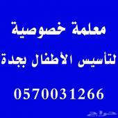 مدرسه ابتدائي خصوصية في جده 0570031266