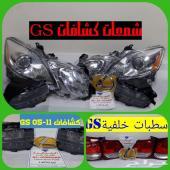 قطع غيار الجوهرة LEXUS GS 05-11
