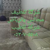 شركة تنظيف موكيت ومجالس وكنب بالرياض 05696479