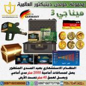 جهاز كشف الذهب ميغا جي 3