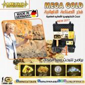 جهاز كشف الذهب ميغا جولد  MEGA GOLD