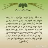 قهوة الشعير العضوي