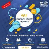 ادارة الفعاليات والمؤتمرات والمعارض- جدة