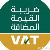 تقديم اقرارات الزكاة وضريبة القيمة المضافة