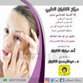 زراعة العدسات - مركز الفاران الطبي للعيون