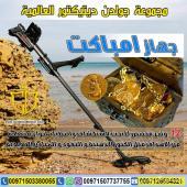جهاز كشف الذهب IMPACT
