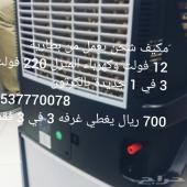 مكيف صحراوي يعمل من بطارية السيا ره 12 فولت