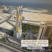 أغتنم الفرصة تملك أفخم الشقق الاستثمارية - السكنية بالسيف (البحرين) مقابل السيتي سنتر - التملك حر لج