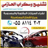 نشتري السيارات السكراب التالفه في المدينه