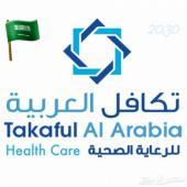 عروض تكافل العربية للرعاية الصحية