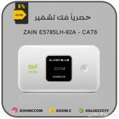 فك تشفير ماي فاي زين zain e5785