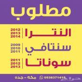 مطلوب .. النتراء 13-سنتافي 2011 - مكه - جده