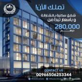 عقارات الامارات بالشارقة تبدا ب 280.000 درهم