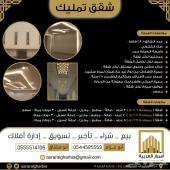 شقق تمليك - العمرة الجديدة - مخطط العمرة 6