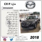 مازدا CX9 فل كامل سعودي . جديدة .2018