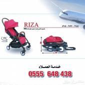 عربة اطفال - ماركة RIZA الاصلية