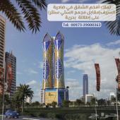 أغتنم الفرصة تملك أفخم الشقق الاستثمارية - السكنية بالسيف (البحرين) - التملك حر لجميع الجنسيات