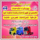 بيع وشراء الشاحنات - تجهيز الشاحنات - نقل ملكية وتأمين وفحص 0566633163