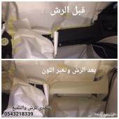 معالجة داخل وخارج السيارات
