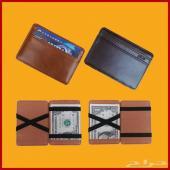 المحفظة السحرية بسعر خاص