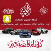 النتر2018 1.6cc بدون مقدم لعملاء بنك الرياض