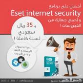برنامج الحماية ESET Internet Security  (عرض)