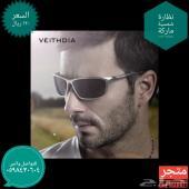 نظارة شمسية ماركة Veithdia ب120 ريال