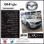 مازدا CX-5 استاندر سعودي . جديدة .2018