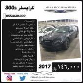كرايسلر 300s V8 . جديدة . 2017