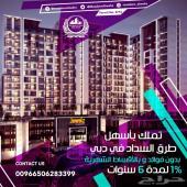 تملك الآن وحدتك فى دبي فقط 4780