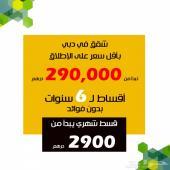 شقق في دبي بالأقساط الشهرية تبدأ من 2900 درهم