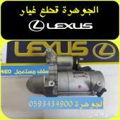 سلف مستعمل وكالة LS460