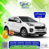 كيا سبورتاج 2018 استاندر61000