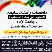 بحوث وملخصات وملازم جامعة الامام انتساب