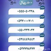 رقم مرتب وسهل الحفظ vip زين- اتصالات -موبايلي