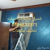 تنظيف مكيفات( الاسبلت) شركة تنظيف المكيفات