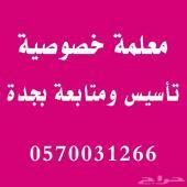 مدرسة خصوصية متابعة في جدة 0570031266