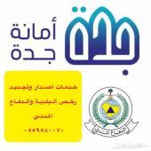 اصدار رخص امانة جدة و الدفاع  المدني
