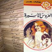 مكتبة مجلات روايات قصص ألغاز مغامرات كتب زمان