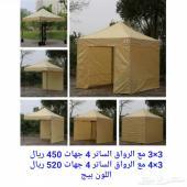 المظلة المتنقلة
