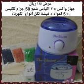 الحق عروض الواكس والشمع بأسعار مغرية