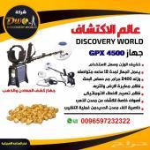 اجهزة كشف الذهب Gpx 4500 -في السعودية
