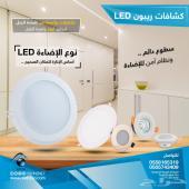 كشافات ريبون LED جودة عالية وضمان سنتين