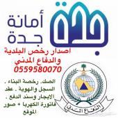 اصدار وتجديد رخص البلدية والدفاع المدني بجدة