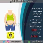 تخلص من دهون وترهلات الجسم- مركز طرق الجمال